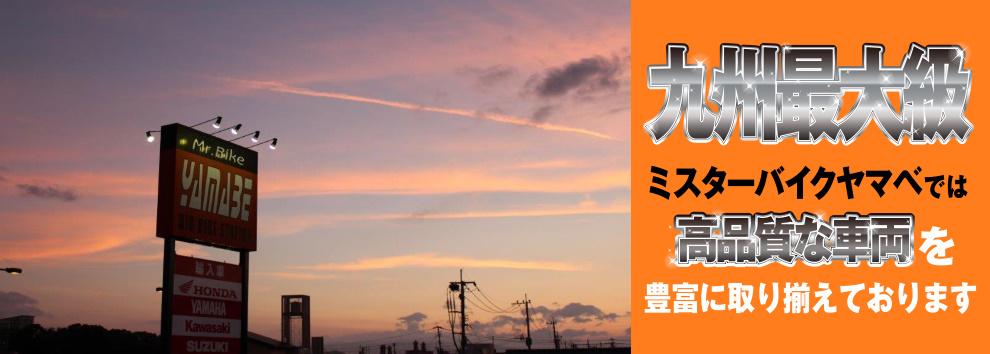 Blog | Mr.Bike YAMABE イメージ画像
